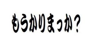 【関西弁】関西人が使う魔法の言葉「知らんけど」