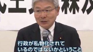 【加計問題】立憲民主党の逢坂誠二、獣医師会から金を貰っていたことが判明wwwwwwwwwwwww