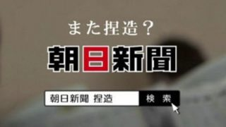 【朝日新聞】「当社が記事を捏造したわけではなく 籠池氏に騙された」などと紙面で言い訳
