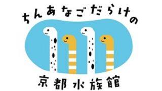 【爆誕】京都水族館の期間限定『ちんあなごパフェ』なんかワロタwwwwww