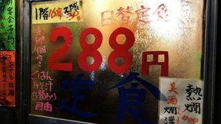 【定食酒場食堂】「ナポリタン80円」ヤバい『激安』定食屋みつけたwwwwwwww