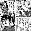 【朝日新聞】 「弊社は 『安倍叩き』を社是としたことは一度もない。事実に反し弊社の名誉・信用を著しく毀損」「謝罪と賠償を」