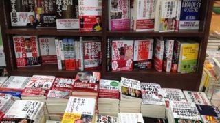 【画像】日本の本屋に平積みされている本が酷すぎると話題にwwwwww