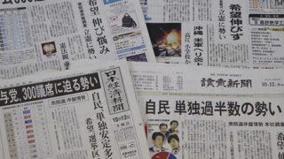 浜矩子「自公連合の圧勝を予測したメディアの責任は大きい」