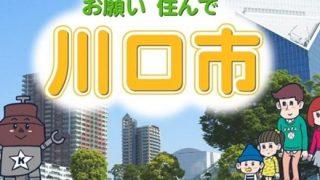 【お願い住んで】埼玉県川口市のPR動画「素直でいい」と評判