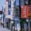 『韓国語』だと思っていた『日本語』が韓国ネットで話題