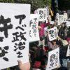 【マジキチ】パヨクさん『アベ政治を許さない』究極進化バージョンお披露目 →画像