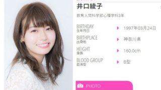 【悲報】ミス青山コンテスト井口綾子さん自演発覚炎上事件の経緯
