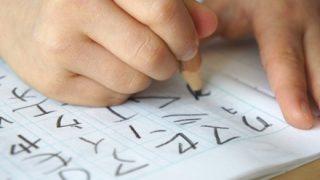 【悲報】朝日新聞が議員らに送った申入書に謎の表現 中学生レベルの字も →画像