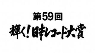 【画像】日本レコード大賞がクソすぎると話題に