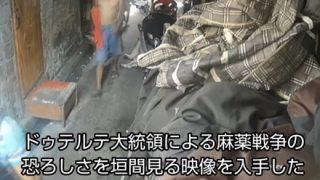 【衝撃映像】隠ぺい証拠隠滅 男性3人を射殺…フィリピン麻薬戦争