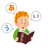 日本語の難しさがよく分かる一枚の画像