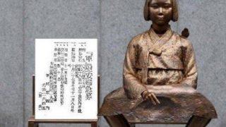 【慰安婦問題】韓国が「完全かつ不可逆的な最終合意」の一方的な破棄を正式に発表