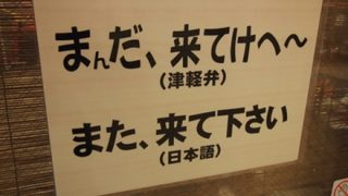 【むずい…】日本語なのに理解できない 津軽弁を話すお婆ちゃん達の会話