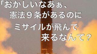 【お花畑】日本人は『軍事的常識』が著しく欠如している