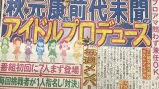 【秋元康】13歳から21歳まで究極アイドル『ラストアイドル』最終メンバー7人決定 →画像