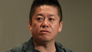 堀江貴文「マジおかしい」進学する生活保護世帯の子供への補助金を批判