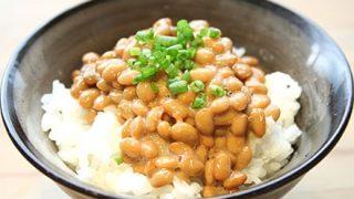 【本当かな?】納豆はあつあつご飯で食べると栄養価ほぼゼロ!