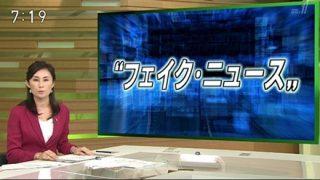 バノン氏 フェイクニュースに『NHK』を名指し「日本のCNNに違いない」