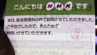 市議会議員が異常な『NHK集金人』を直撃し女性を救う動画…NHK集金人が女性宅に1日17枚の手紙