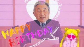 なぜ日本人は天皇を『風刺』や『笑いのネタ』にする事を許さないのか?茶化せた方が健全だろ
