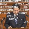 草津噴火被害者を『心からお祝い』枝野幸男「言ってない 録画を見てほしい」⇒ 動画みてみた結果