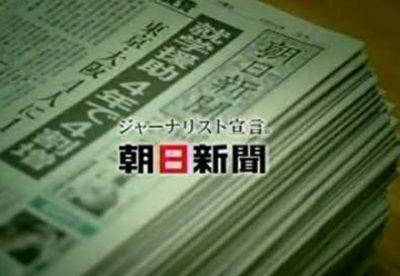 【朝日新聞】また少し調べればわかることを捏造しデタラメを社説で披露 ⇒