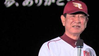 【訃報】 星野仙一氏死去 がん闘病…「燃える男」「闘将」突然すぎる70歳