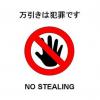 【悲報】防犯詐欺対策板『万引き総合スレ』がもうめちゃくちゃ・・・