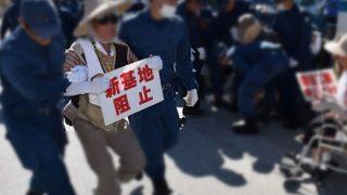 辺野古の基地反対派の犯罪行為「もっと、全国的に知らせるべき」「沖縄県警はサボタージュ止めろ」