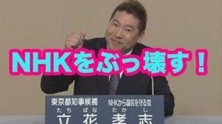 【衝撃月収】『NHKをぶっ壊す』の議員さんYouTube収益を公開…立花孝志NHKから国民を守る党