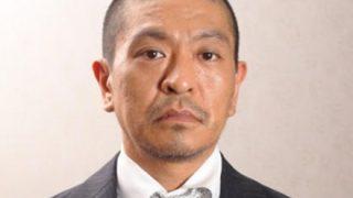 【画像】松本人志「すいません こんな身体になってしまいました、、、」