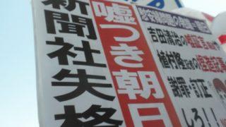 「エビデンス?ねーよそんなもん」の朝日新聞に日経新聞が強烈な風刺をぶち込む