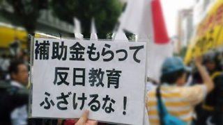 「学費補助金を払え!差別だ!」 朝鮮学校の保護者が救済申し立て