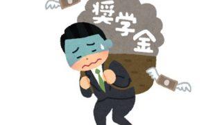 「父さんゴメン」奨学金800万円返済できず親子で自己破産…奨学金破産 過去5年で延べ1万5千人
