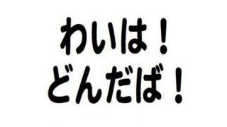「これは日本語なのか?」津軽弁 南部弁 薩摩弁 難解すぎる方言たち…AIが津軽弁の解読に成功