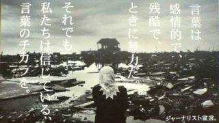 安倍首相「哀れですね。朝日らしい惨めな言い訳」朝日新聞の誤報『安倍晋三記念小学校』を批判