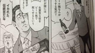 【マジキチ】安倍首相たちが出てくる工ロ漫画wwwwwww