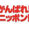 【堂々の反日宣言】朝日新聞のあの人「五輪で日本!日本!と皆が言わないと許してもらえない社会の空気にはしない」