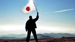 日本、全然終わってない説