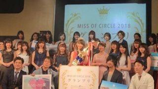 法政大学も変わったな、、『日本一かわいい女子大生』が誕生 →画像