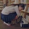 女子高生×掃除機の『純愛物語』CMが330万再生 なんだこれ…