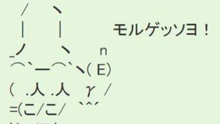 謎オブジェ『モルゲッソヨ』作者の最新作がヤバいwwwww