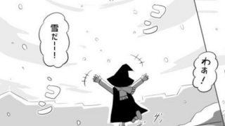 感動すると話題の漫画『魔法使い』『雪だるま』←これでオチわからん人っておるんw