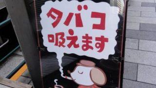 喫煙可能な飲食店『基準の方針』固める…厚労省