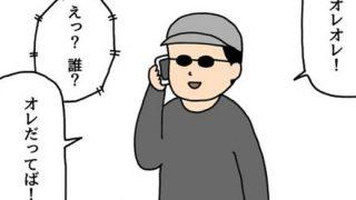 【たのしい4コマ】2.5万リツイートの4コマ漫画が話題