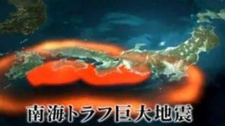 【南海トラフ悲報】M8巨大地震が発生する確率が爆上げ 四国の皆さん逃げて(´・ω・`)