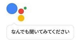 【聞いてみた】「OK グーグル!『嘘の新聞』って何処の事なんだい? 」→検索結果
