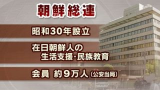 北朝鮮が日本に警告「朝鮮総連に対する弾圧は我々に対する敵対行為である」