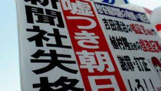 朝日新聞ついに一線を越える「神話が根拠の天皇の儀式 どこが国事行為だというのか」